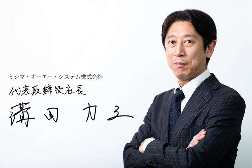 代表取締役社長 溝田力三